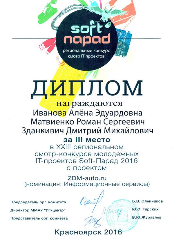 Диплом за 3-е место в конкурсе молодых IT-проектов 2016 года