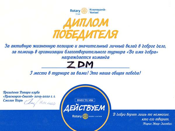 Диплом за 1-е место в благотворительном турнире «Во имя добра»